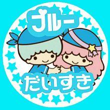ジャニ系 ノットオタバレ ノットヲタバレ ブルー 青色の画像(嵐 notヲタバレに関連した画像)