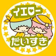 ジャニ系 ノットヲタバレ ノットオタバレ 黄色 イエローの画像(嵐 notヲタバレに関連した画像)
