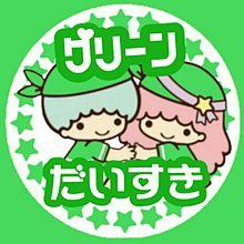 ジャニ系 ノットオタバレ ノットヲタバレ 緑色 グリーンの画像(嵐 notヲタバレに関連した画像)