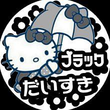 黒 キティ ノットオタバレ ノットヲタバレの画像(嵐 notヲタバレに関連した画像)