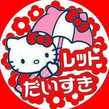 赤 キティ ノットヲタバレ ノットオタバレの画像(嵐 notヲタバレに関連した画像)