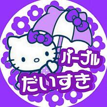 紫 キティ ノットオタバレ ノットヲタバレの画像(嵐 notヲタバレに関連した画像)