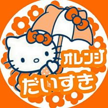 オレンジ キティ ノットヲタバレ ノットオタバレの画像(嵐 notヲタバレに関連した画像)