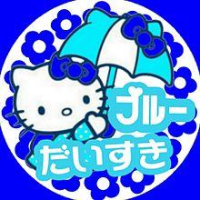 ブルー 青 キティ ノットオタバレ ノットヲタバレの画像(嵐 notヲタバレに関連した画像)