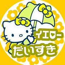 黄色 イエロー キティ ノットヲタバレ ノットオタバレの画像(嵐 notヲタバレに関連した画像)