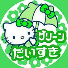 緑色 グリーン キティ ノットオタバレ ノットヲタバレの画像(嵐 notヲタバレに関連した画像)
