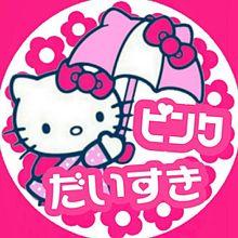 ピンク 桃色 キティ ノットヲタバレ ノットオタバレの画像(嵐 notヲタバレに関連した画像)