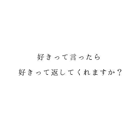 片思い→説明文への画像(プリ画像)