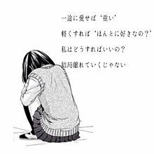 本当の愛 イイね→保存の画像(重いに関連した画像)