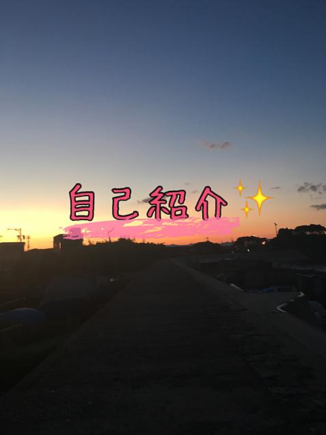自己紹介✨の画像(プリ画像)