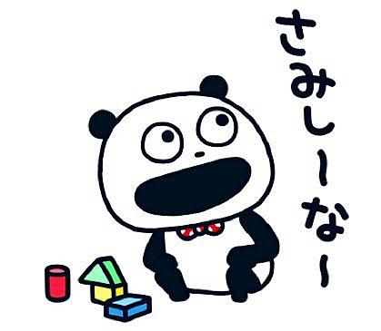 にしむらゆうじのパンダの画像(プリ画像)