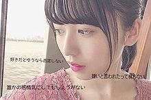 欅坂46 長濱ねる アンビバレント 詳細へ!!の画像(アンビバレントに関連した画像)