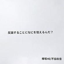 欅坂46 歌詞 不協和音の画像(歌詞に関連した画像)