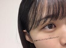 欅坂46 歌詞 原田葵の画像(歌詞に関連した画像)