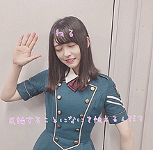 欅坂46 歌詞 長濱ねるの画像(長濱ねるに関連した画像)