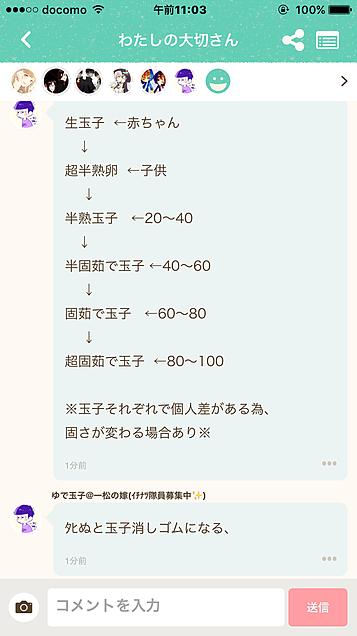 ゆで玉子の成長wwwの画像(プリ画像)