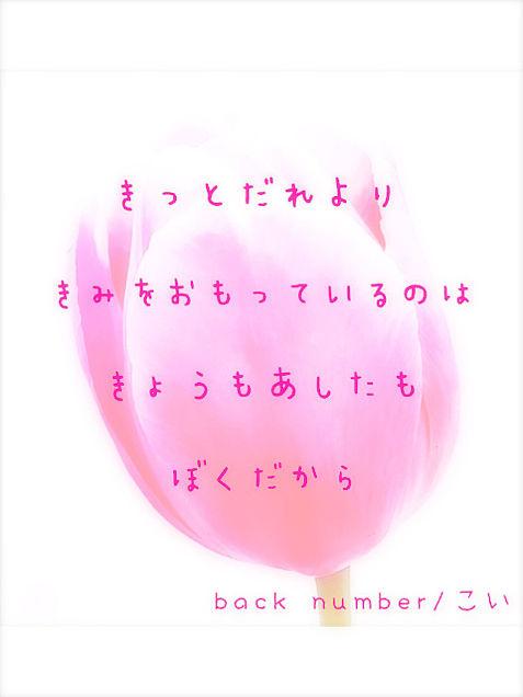 back number 恋の画像(プリ画像)