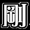 メルヘン文字 プリ画像