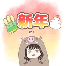 謹賀新年の画像(まりもに関連した画像)