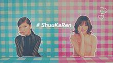 ShuuKaRenの画像(プリ画像)