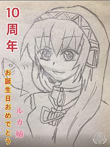 ♪巡音ルカ♪生誕10周年〜Anniversary〜の画像(巡音ルカに関連した画像)