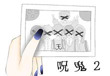 呪.鬼_2の画像(Toに関連した画像)