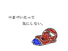 スパイダーマンの画像(スパイダーマン 可愛いに関連した画像)