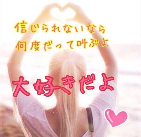 大好き(*^ω^*)の画像(プリ画像)