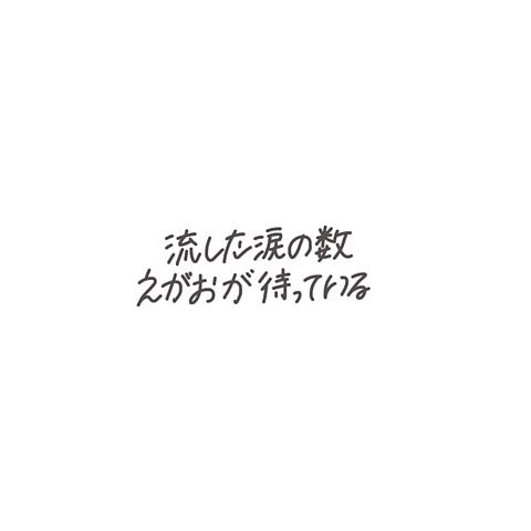 KIZUNAの画像 プリ画像