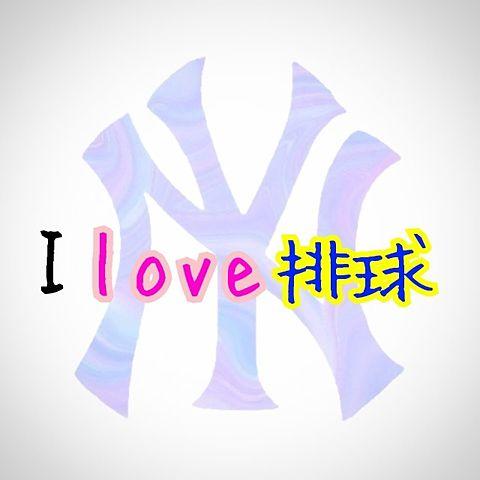 New Yorkヤンキース&volleyballの画像 プリ画像