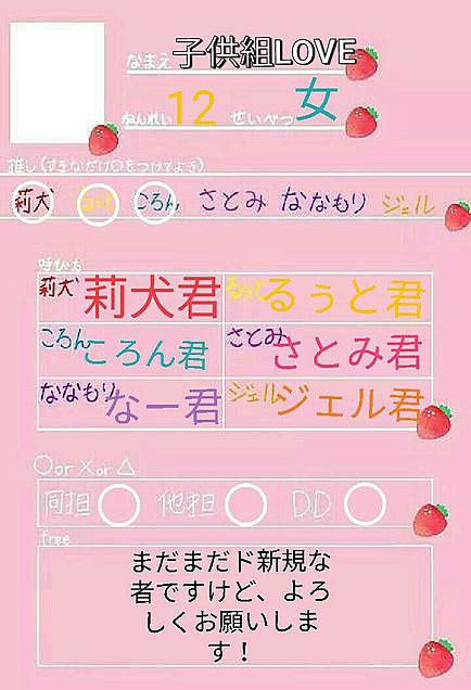 すとぷり自己紹介カード〜!の画像(プリ画像)