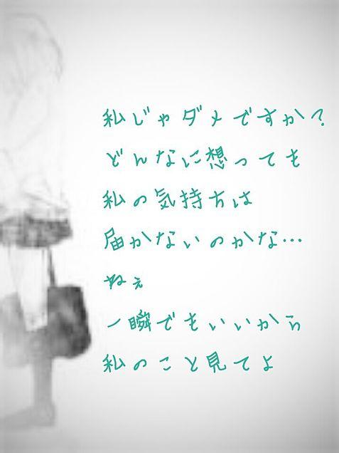 片思いポエム~の画像(プリ画像)