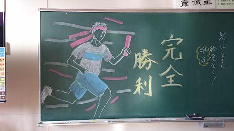 黒板アート. この前の体育祭
