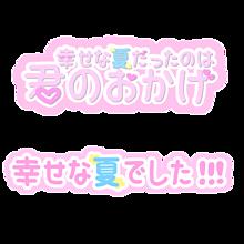 プリクラ風文字の画像(ヲタクに関連した画像)