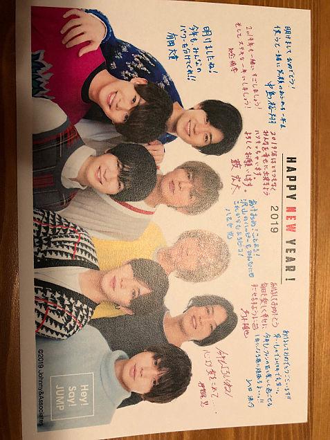 JUMPからの年賀状~!の画像(プリ画像)