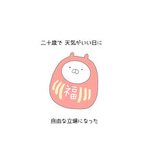 ♡二十歳♡の画像(プリ画像)