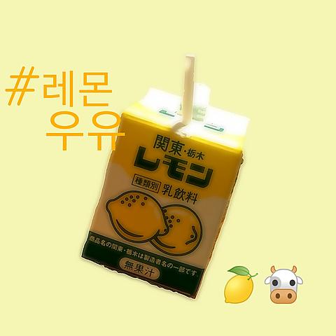 関東・栃木 レモン牛乳の画像 プリ画像