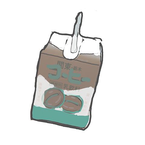 関東・栃木コーヒー牛乳の画像 プリ画像