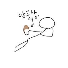 ダルゴナコーヒー // イラスト // 棒人間 // 韓国風の画像(韓国風に関連した画像)