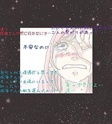 失恋の画像(ハラに関連した画像)
