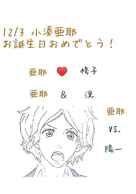 小湊亜耶くんの画像(プリ画像)