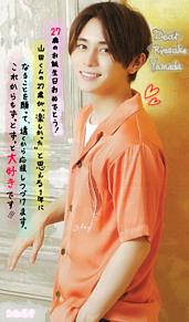 Yamada Ryosuke🍓27th Anniversaryの画像(HAPPYBIRTHDAYに関連した画像)