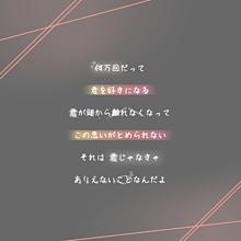 恋愛ぽえむの画像(ぽえむに関連した画像)