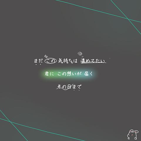 恋愛ぽえむの画像(プリ画像)