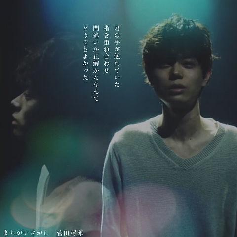菅田将暉の画像 プリ画像