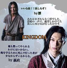 KINGDOMの画像(プリ画像)