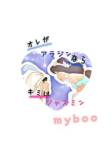 myboo プリ画像
