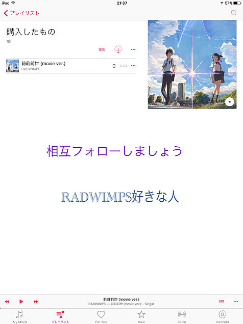 RADWIMPS好きな人相互しましょうの画像(プリ画像)