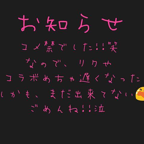 【お知らせ】の画像(プリ画像)