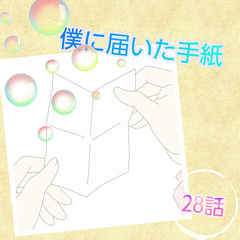 僕に届いた手紙(28話)の画像(プリ画像)